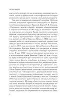 Покушение на Сталина. Дело Таврина-Шило — фото, картинка — 5