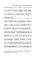 Покушение на Сталина. Дело Таврина-Шило — фото, картинка — 6