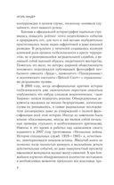 Покушение на Сталина. Дело Таврина-Шило — фото, картинка — 7