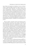 Покушение на Сталина. Дело Таврина-Шило — фото, картинка — 8