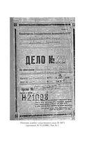 Покушение на Сталина. Дело Таврина-Шило — фото, картинка — 10