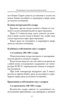 Консервирование без стерилизации — фото, картинка — 12