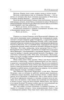 Москва и Москвичи. Репортажи из прошлого — фото, картинка — 6