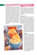 Домашнее мороженое и другие освежающие десерты — фото, картинка — 2