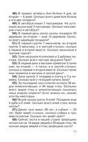 2500 задач по математике с ответами ко всем задачам. 1-4 классы — фото, картинка — 11