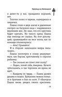 Трактир на Пятницкой (м) — фото, картинка — 12