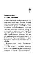 Трактир на Пятницкой (м) — фото, картинка — 4