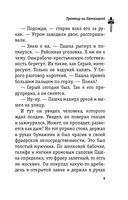 Трактир на Пятницкой (м) — фото, картинка — 8