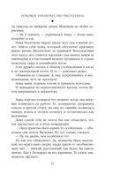 Роковое пророчество Распутина — фото, картинка — 11