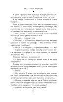 Роковое пророчество Распутина — фото, картинка — 12