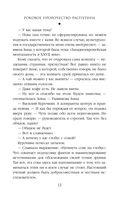 Роковое пророчество Распутина — фото, картинка — 13