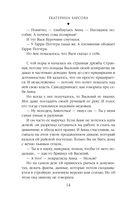 Роковое пророчество Распутина — фото, картинка — 14