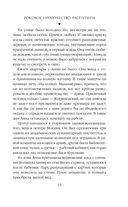 Роковое пророчество Распутина — фото, картинка — 15
