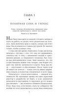 Роковое пророчество Распутина — фото, картинка — 7