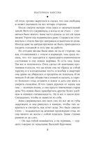 Роковое пророчество Распутина — фото, картинка — 8