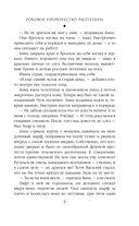 Роковое пророчество Распутина — фото, картинка — 9
