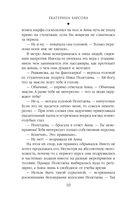 Роковое пророчество Распутина — фото, картинка — 10
