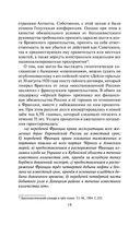 Великая оболганная война — фото, картинка — 12