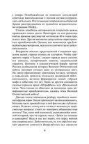 Великая оболганная война — фото, картинка — 3