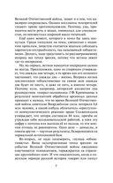 Великая оболганная война — фото, картинка — 4