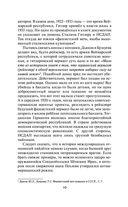 Великая оболганная война — фото, картинка — 7