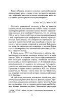 Великая оболганная война — фото, картинка — 8