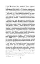 Великая оболганная война — фото, картинка — 9
