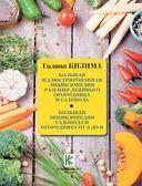 Большая энциклопедия садовода и огородника от А до Я — фото, картинка — 1