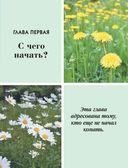 Большая энциклопедия садовода и огородника от А до Я — фото, картинка — 5