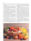 Большая энциклопедия садовода и огородника от А до Я — фото, картинка — 10