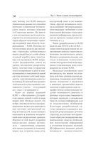 Большая энциклопедия НЛП. Структура магии — фото, картинка — 14