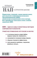 Большая энциклопедия НЛП. Структура магии — фото, картинка — 16