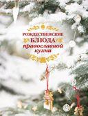 Рождественские блюда православной кухни — фото, картинка — 1