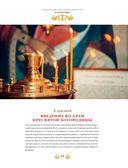 Рождественские блюда православной кухни — фото, картинка — 13