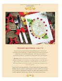 Рождественские блюда православной кухни — фото, картинка — 15