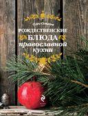 Рождественские блюда православной кухни — фото, картинка — 3