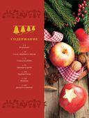 Рождественские блюда православной кухни — фото, картинка — 4