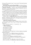 Основы безопасности жизнедеятельности. План-конспект уроков. 5 класс — фото, картинка — 5