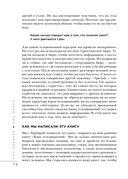 Язык телодвижений. Как читать мысли окружающих по их жестам (м) — фото, картинка — 8