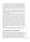 Язык телодвижений. Как читать мысли окружающих по их жестам (м) — фото, картинка — 9
