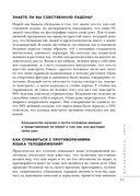 Язык телодвижений. Как читать мысли окружающих по их жестам (м) — фото, картинка — 7