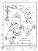 Рисуем, обводим, раскрашиваем по точкам, клеточкам, линиям (м) — фото, картинка — 12