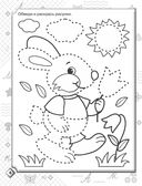 Рисуем, обводим, раскрашиваем по точкам, клеточкам, линиям (м) — фото, картинка — 4