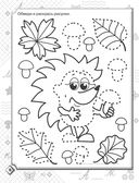 Рисуем, обводим, раскрашиваем по точкам, клеточкам, линиям (м) — фото, картинка — 8
