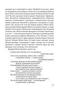 Дзен в искусстве написания книг (м) — фото, картинка — 12