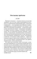 Древняя Русь и Великая степь (м) — фото, картинка — 11