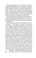 Древняя Русь и Великая степь (м) — фото, картинка — 12