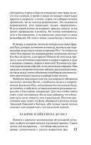 Древняя Русь и Великая степь (м) — фото, картинка — 13