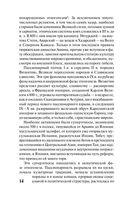 Древняя Русь и Великая степь (м) — фото, картинка — 14