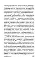 Древняя Русь и Великая степь (м) — фото, картинка — 15